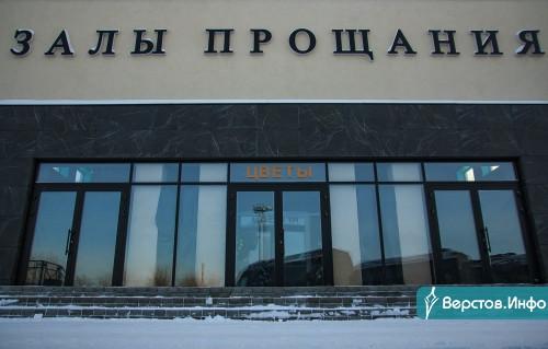 «Я продолжаю спокойно работать». Евгений Могулевцев возглавил ритуально-похоронную фирму