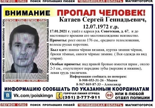 Без передних зубов. В Магнитогорске разыскивают 48-летнего мужчину, пропавшего неделю назад