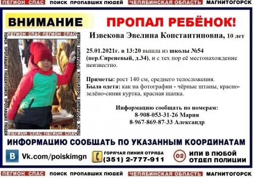 Вышла из школы, но до дома не дошла. В Магнитогорске ищут пропавшую 10-летнюю девочку