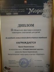 Дипломы за сказки. Магнитогорские артисты стали лауреатами конкурса новогодних спектаклей