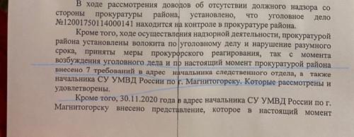 «Не хотят работать или не умеют?» Наследница из Магнитогорска коллекционирует стопки отписок на свои жалобы в адрес полиции и СК