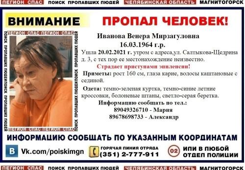 Ушла из дома утром два дня назад. Пропавшая жительница Магнитогорска страдает приступами эпилепсии