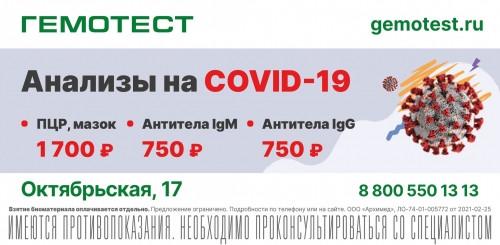Медицинская лаборатория «Гемотест» в Магнитогорске: ПЦР-тест на COVID-19 и другие анализы – за один день
