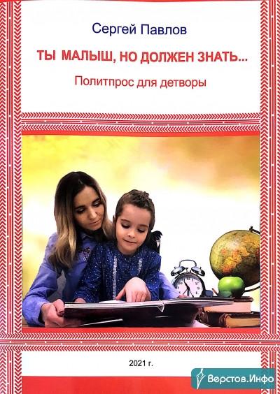 От Путина до патриарха. В Магнитогорске издали политический «букварь» для малышей